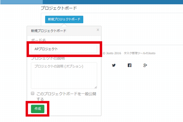 Jooto 新規プロジェクト追加