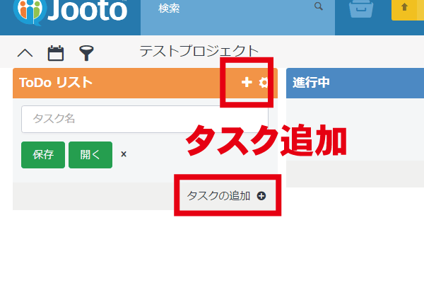 Jooto タスク追加