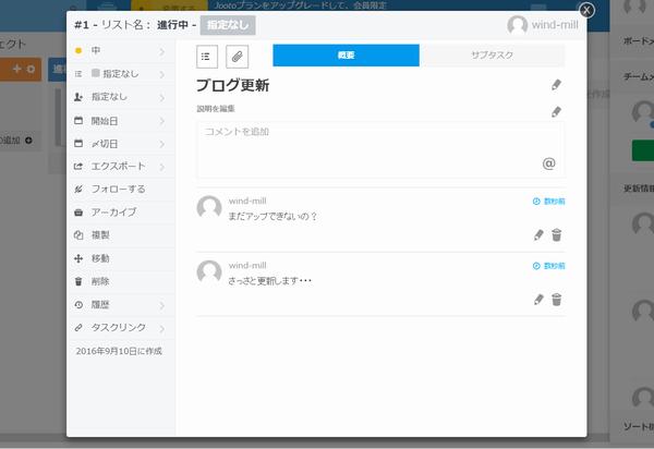 Jooto タスクにコメント
