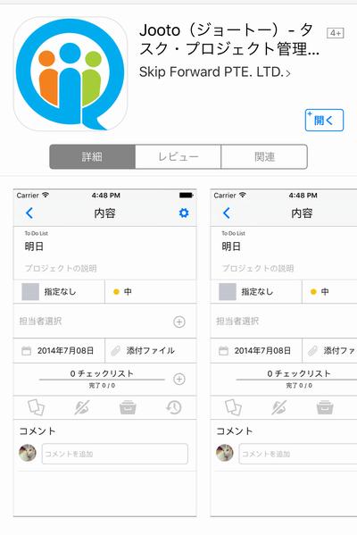 Jooto iOS版スマホアプリ
