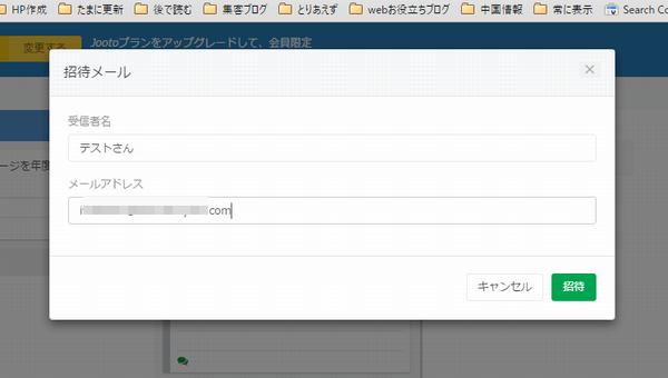 Jooto 新規メンバー招待