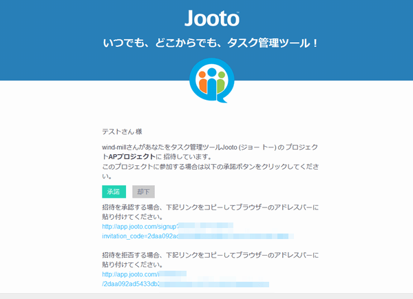 Jooto 新規メンバー招待メール