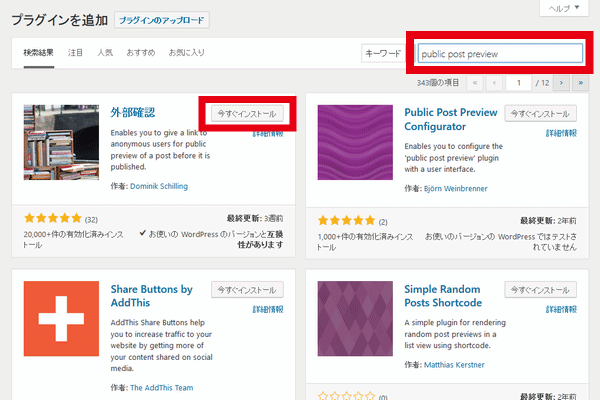 WordPressプラグイン 外部確認 public post preview インストール