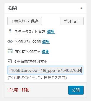 外部確認 public post preview 公開用URL取得