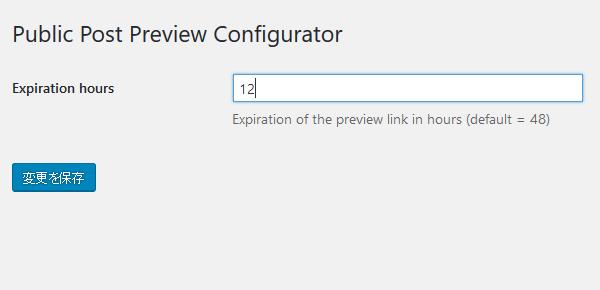 外部確認 public post preview configurator