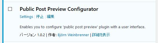 public post preview configurator 設定