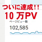 いわしブログ 10万PV達成