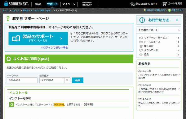 ソースネクスト 超字幕 サポートページ