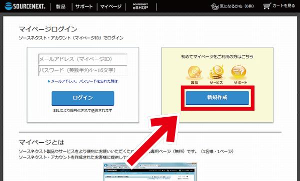 ソースネクスト 超字幕 マイページ登録