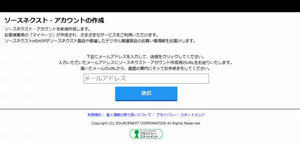 ソースネクスト 超字幕 アカウント作成