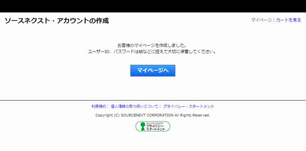 ソースネクスト 超字幕 マイページ登録完了