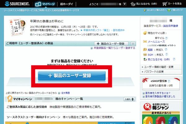 ソースネクスト 超字幕 製品のユーザー登録
