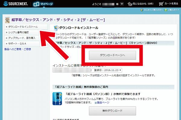 ソースネクスト 超字幕 プログラムダウンロード