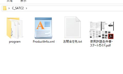 ソースネクスト 超字幕 フォルダ作成