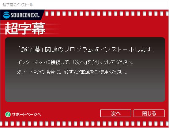 超字幕インストール