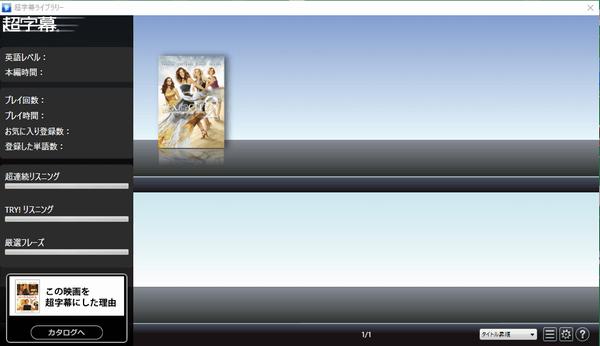 超字幕 起動画面