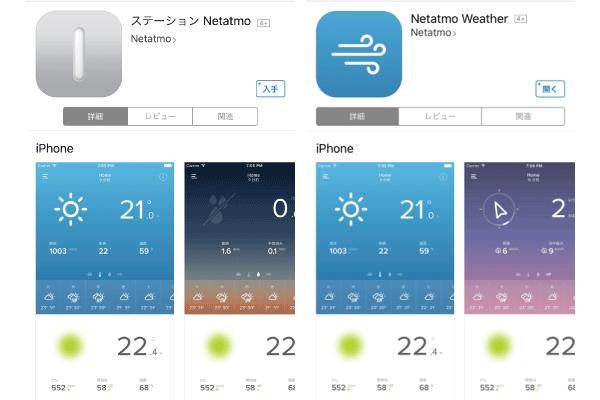 netatmo アプリ