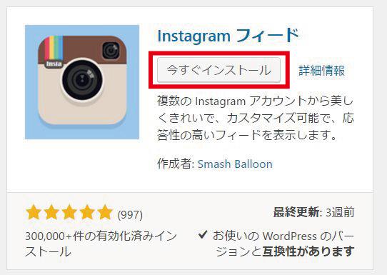 Instagramフィード 有効化