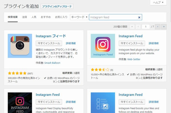 WordPressプラグイン instagramフィード