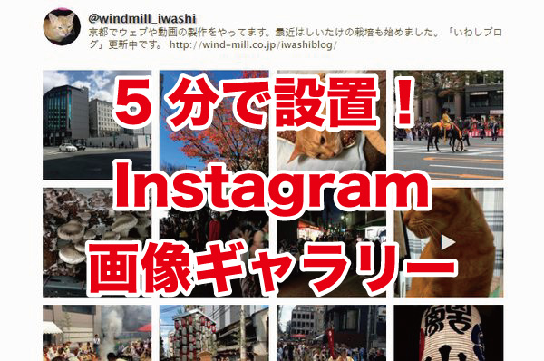 Instagram画像ギャラリー Instagramフィード