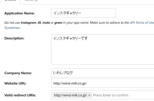 Instagram API Register フォーム入力