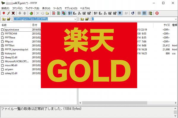 楽天GOLD