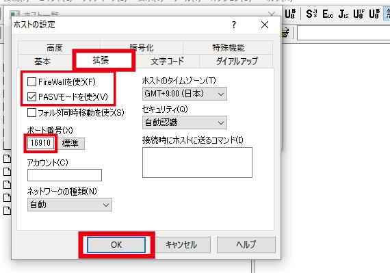 楽天GOLD FTP設定