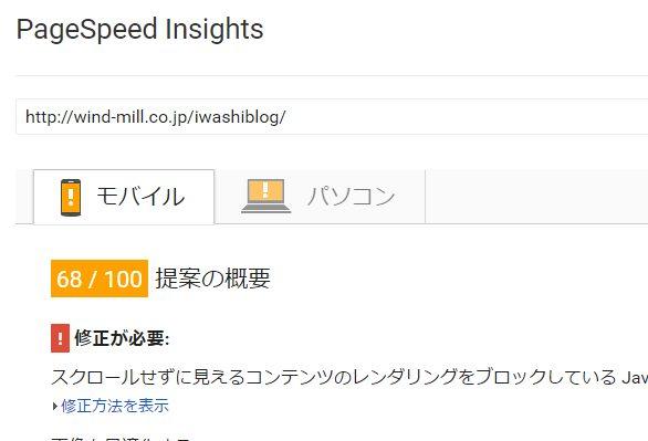 Google PageSpeed Insights ページ表示速度計測