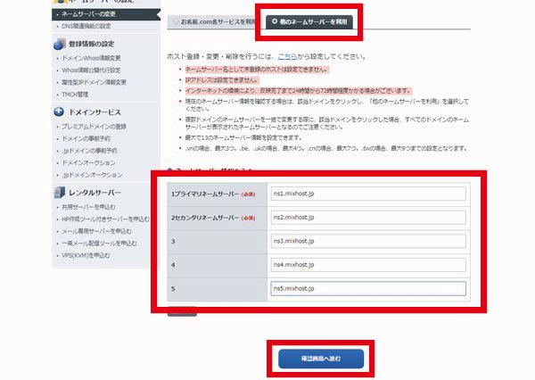 お名前.com ネームサーバー情報入力