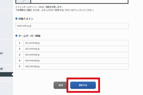 お名前.com ネームサーバー情報変更