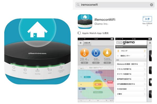 iRemocon アプリ