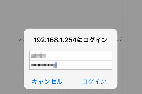 iRemocon wifi設定画面ログイン