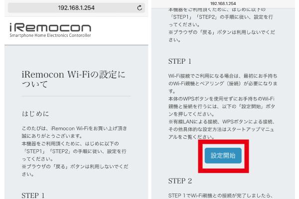iRemocon wifi設定画面
