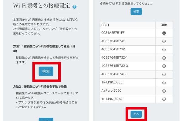 iRemocon wifi親機選択