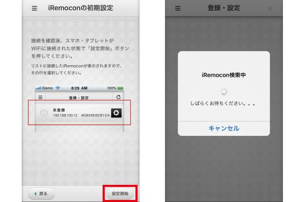 iRemocon アプリ初期設定開始