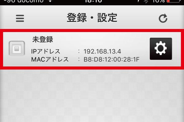 iRemocon アプリで登録設定