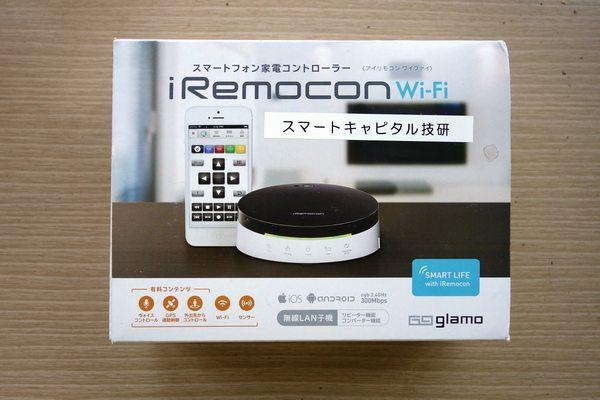 iRemocon 外装
