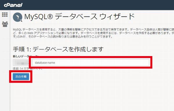 mixhost データベース設定