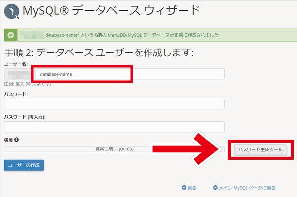 mixhost データベースユーザー作成