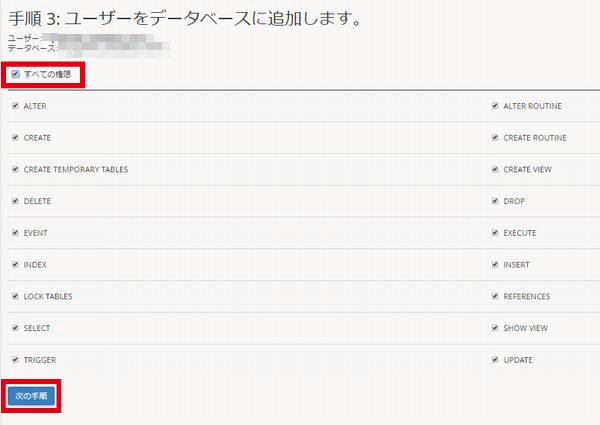 mixhost ユーザー権限設定