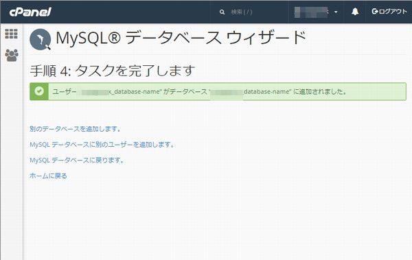 mixhost データベース作成完了