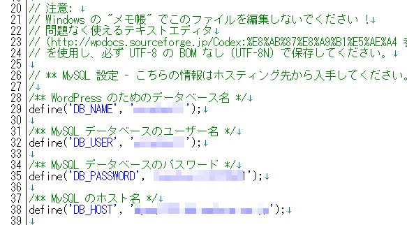 mixhost wp-config.phpの編集