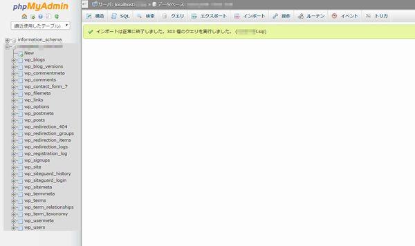 mixhost データベースインポート