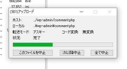 mixhost FTPアップロード