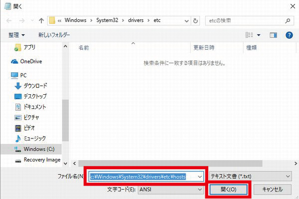 mixhost hostsファイル編集