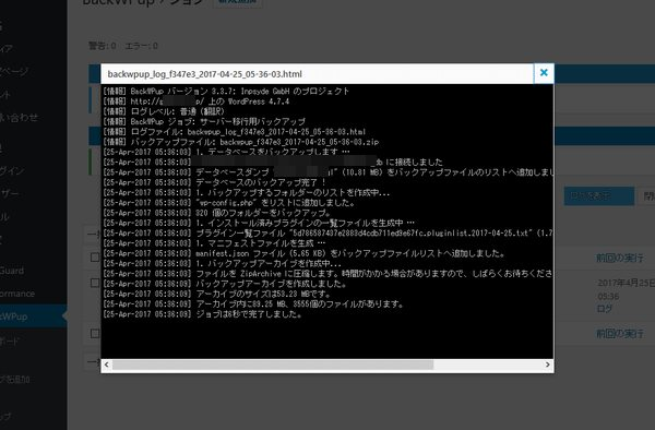 BackWPup バックアップログ