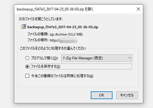 BackWPup バックアップダウンロード