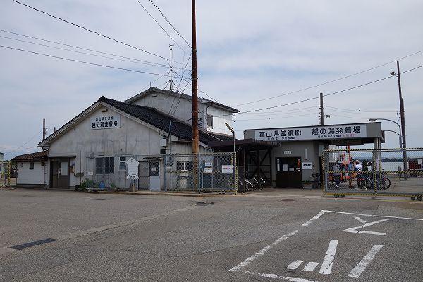 富山県営渡船 越ノ潟