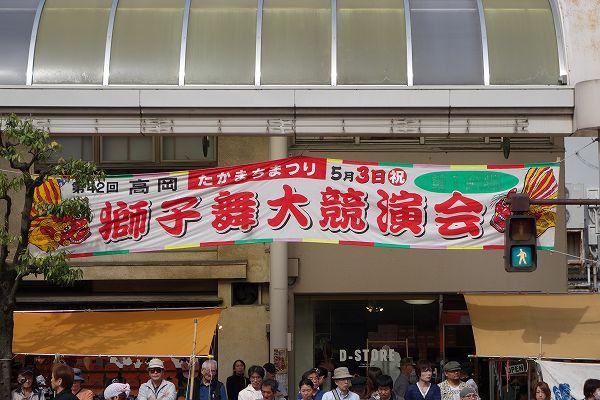 高岡獅子舞大競演会