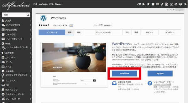 mixhost WordPressインストール